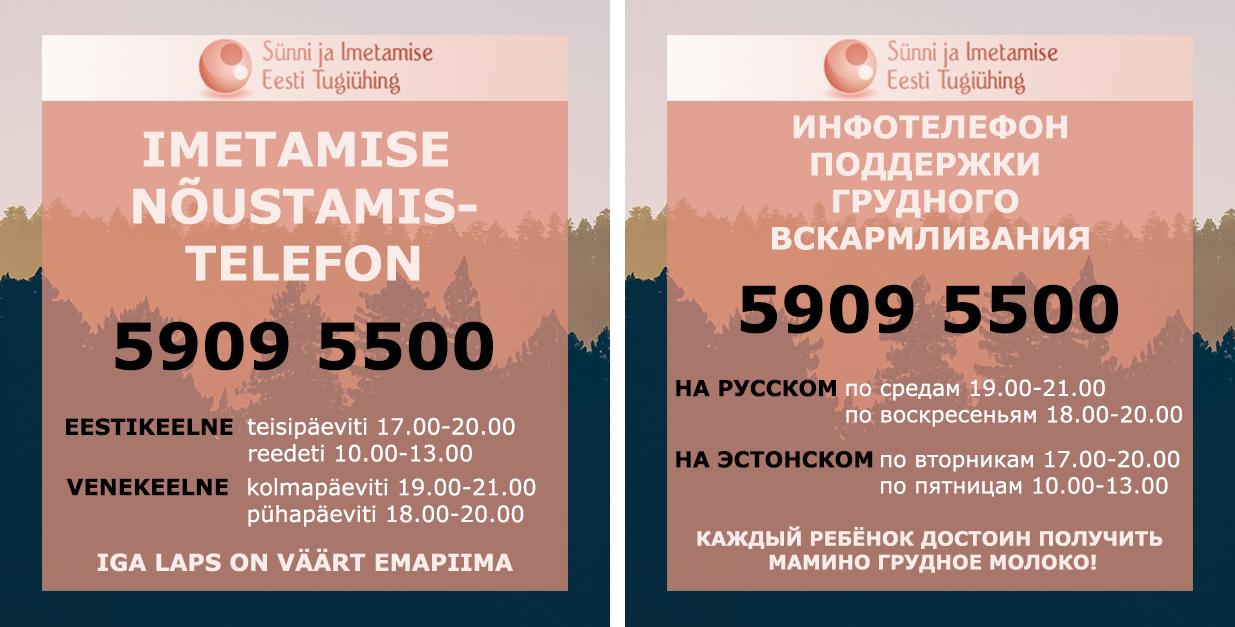 MTÜ Sünni ja Imetamise Eesti Tugiühing